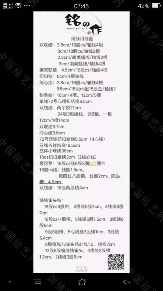 中国结论坛   结艺互助区 131251eo6l05lqax3h906q