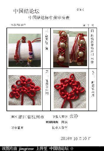 中国结论坛 jingrose ———  初级提交审核  中国绳结艺术分级达标审核