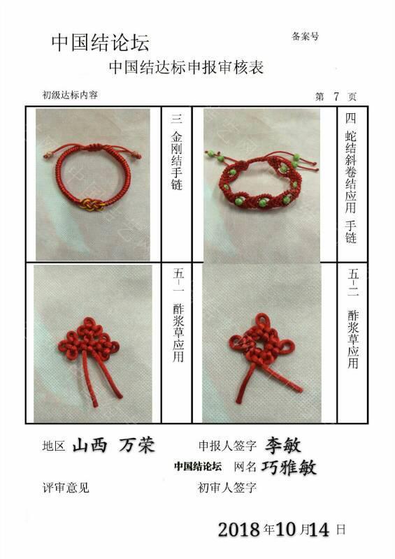 中国结论坛 巧雅敏-初级达标提交审核  中国绳结艺术分级达标审核 094650f9kbmqba63vm1gss