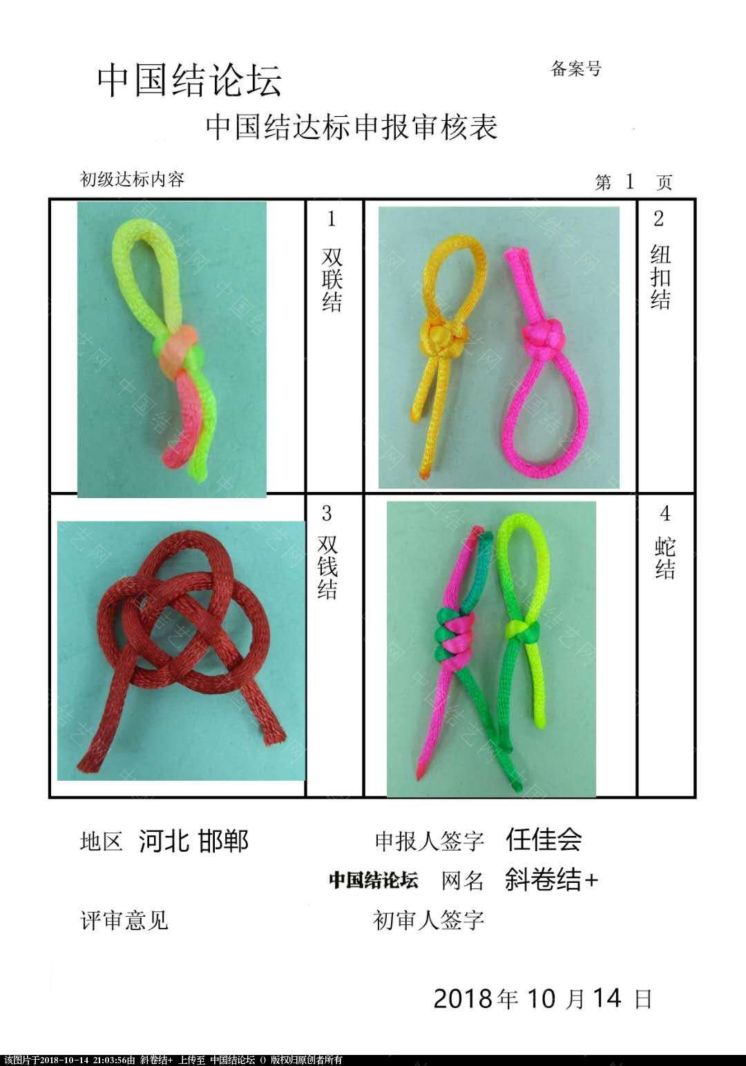 中国结论坛 斜卷结+  +初级达标申请稿件  中国绳结艺术分级达标审核 210236gm2km25161k42m1e