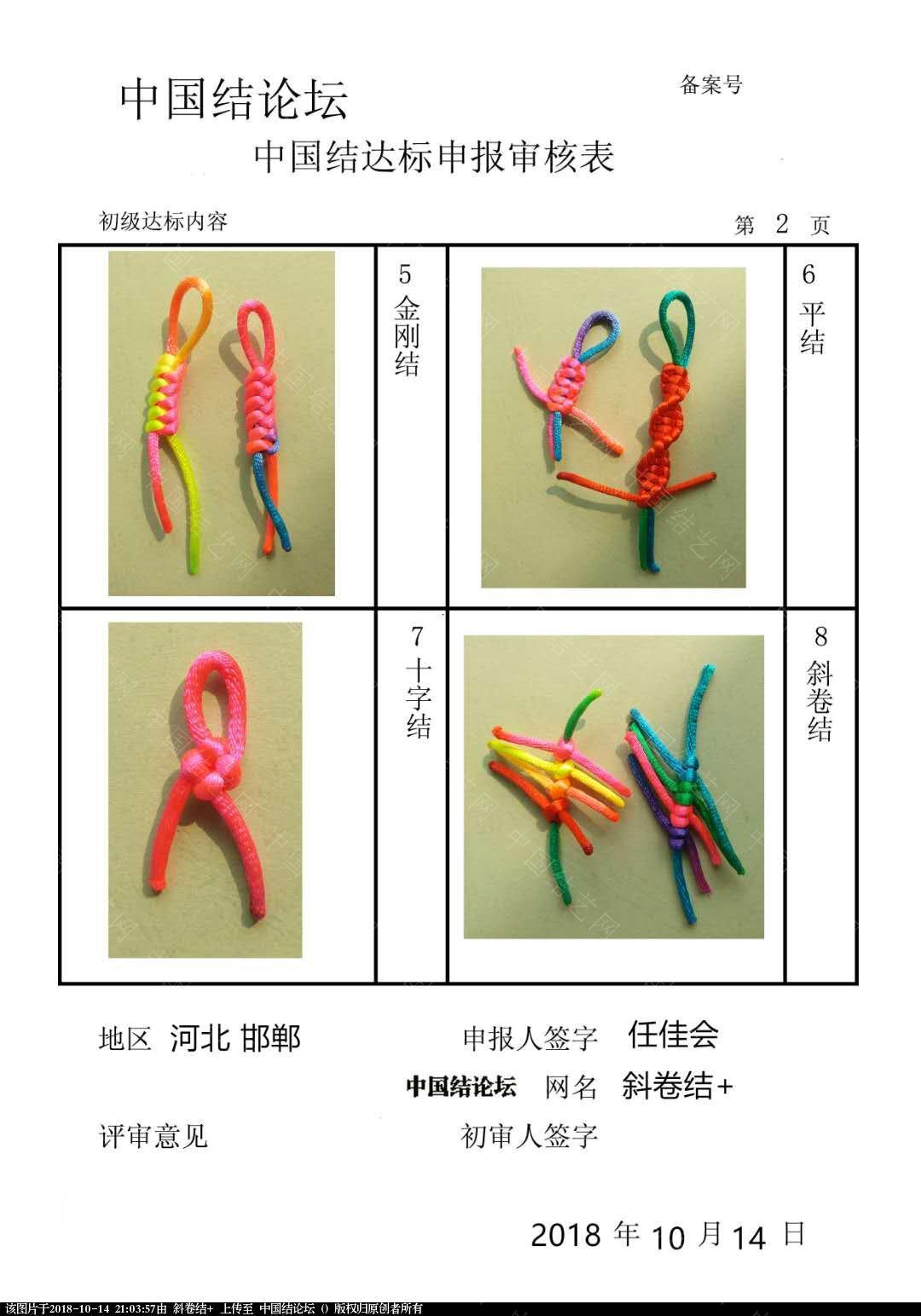 中国结论坛 斜卷结+  +初级达标申请稿件  中国绳结艺术分级达标审核 210237m6lzh666l91c026l
