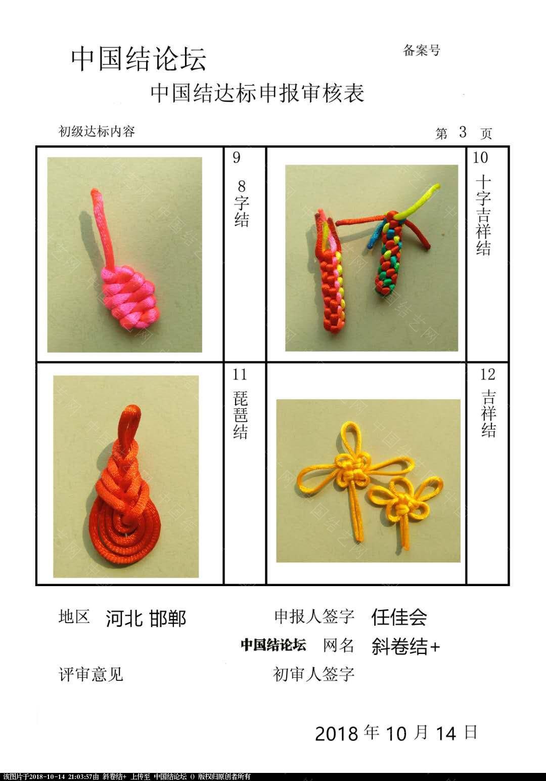 中国结论坛 斜卷结+  +初级达标申请稿件  中国绳结艺术分级达标审核 210238eywk0lppy0c24uz2