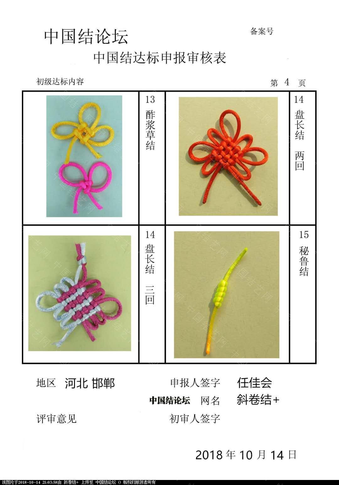 中国结论坛 斜卷结+  +初级达标申请稿件  中国绳结艺术分级达标审核 210239ow2qq7qsbw2xscbq