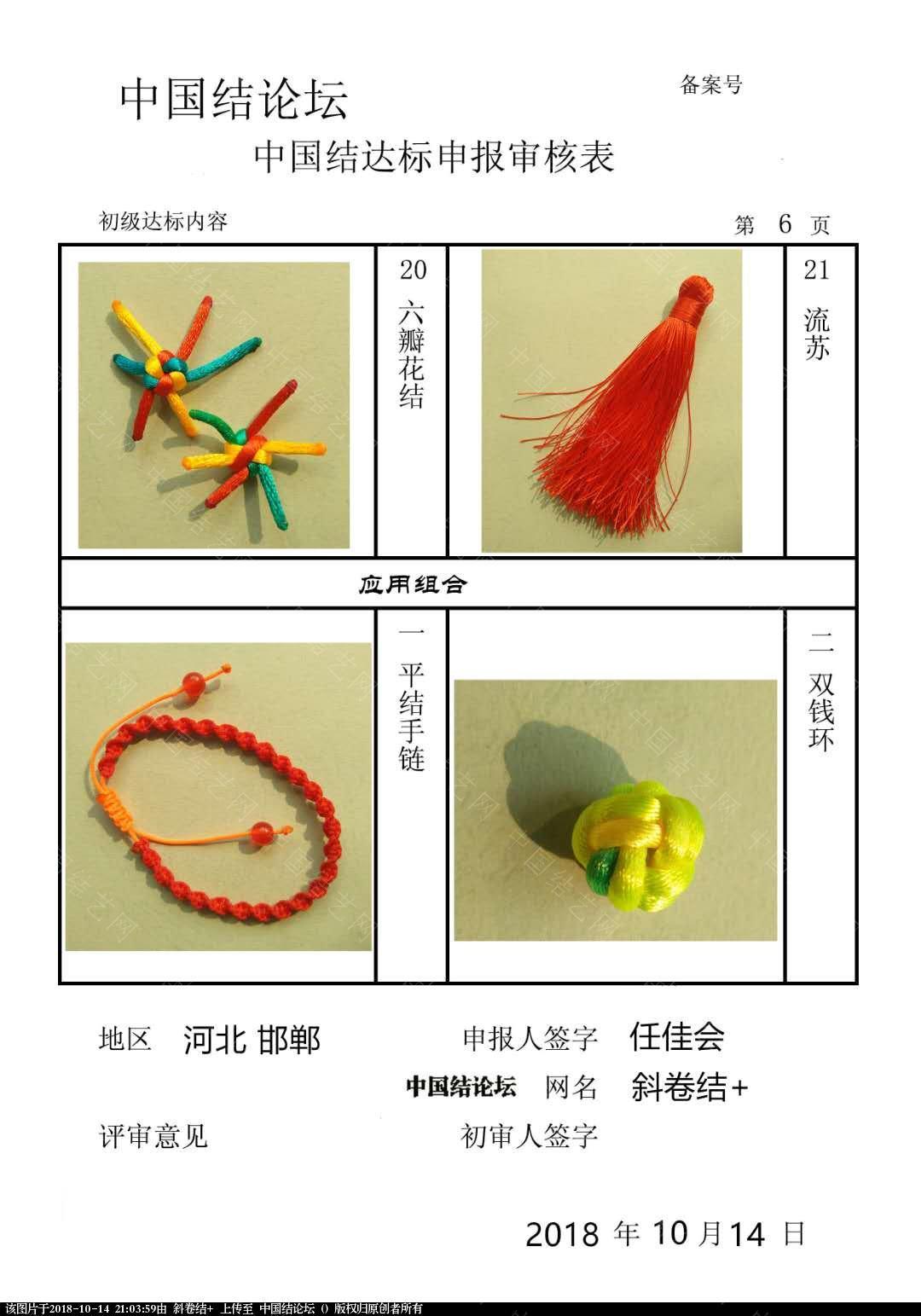 中国结论坛 斜卷结+  +初级达标申请稿件  中国绳结艺术分级达标审核 210241ooewwgok5zwgw2k2