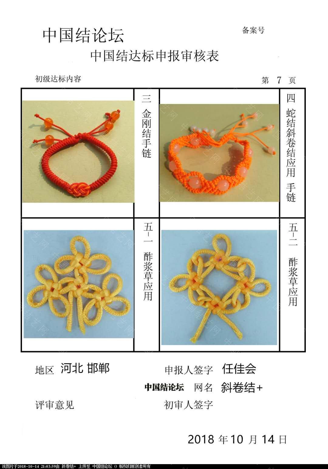 中国结论坛 斜卷结+  +初级达标申请稿件  中国绳结艺术分级达标审核 210242n445mufvdd74mm44