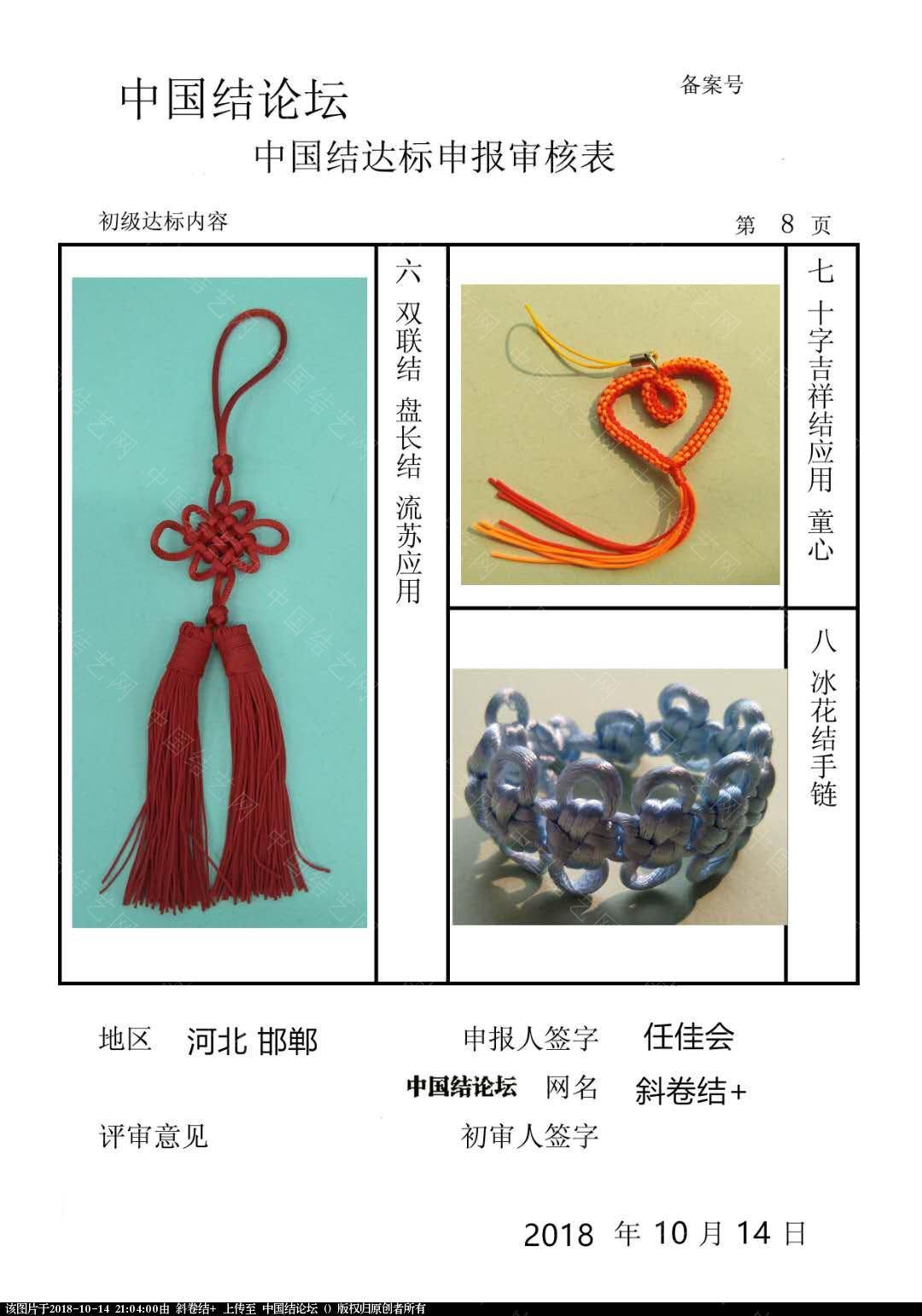 中国结论坛 斜卷结+  +初级达标申请稿件  中国绳结艺术分级达标审核 210243v1zdvodk7713xdab