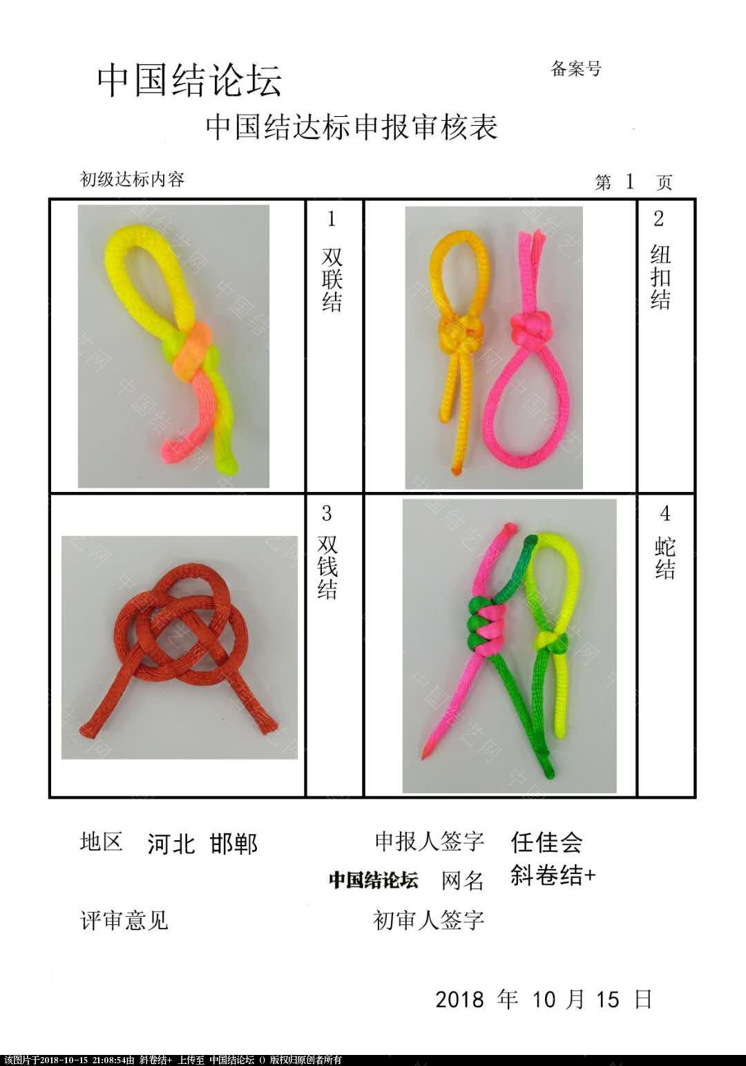 中国结论坛   中国绳结艺术分级达标审核 210751cethvae18ovra3za