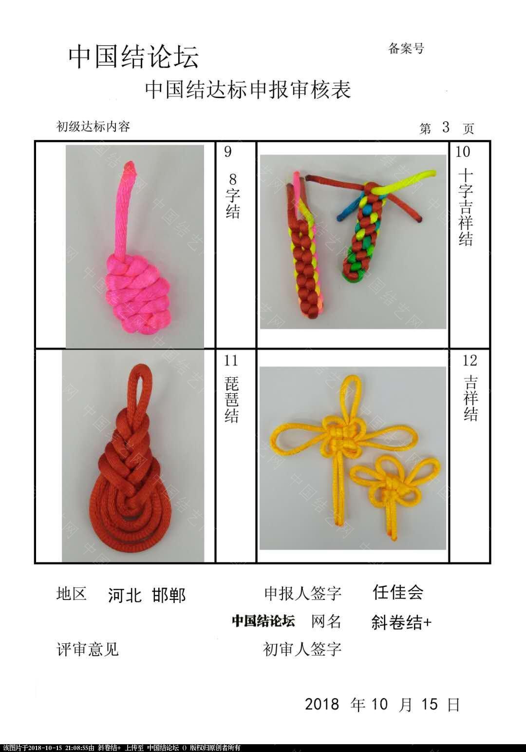 中国结论坛   中国绳结艺术分级达标审核 210758j5fh27y5hxh7mchk