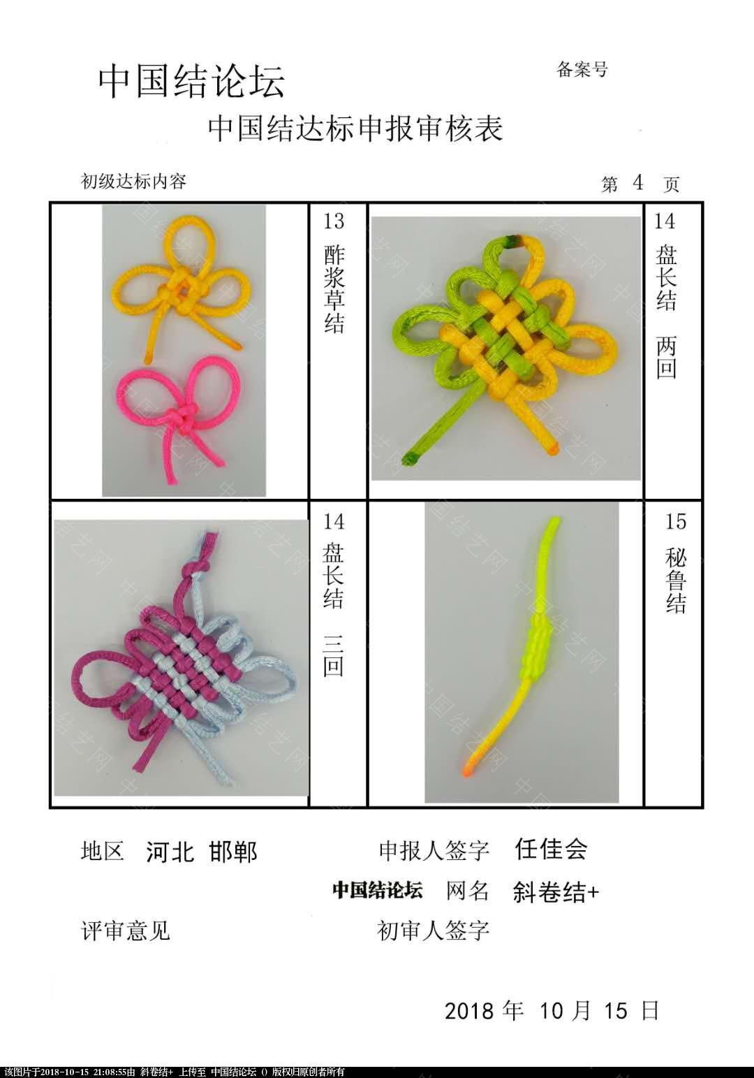 中国结论坛   中国绳结艺术分级达标审核 210758zhmitrqnwyeswiil