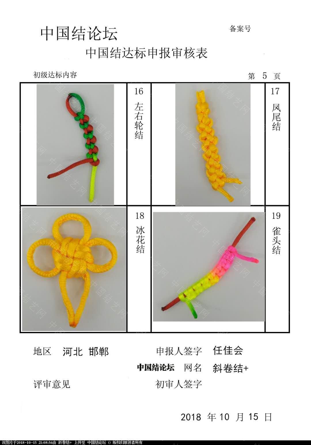 中国结论坛   中国绳结艺术分级达标审核 210759g76w66cziww6d1ti