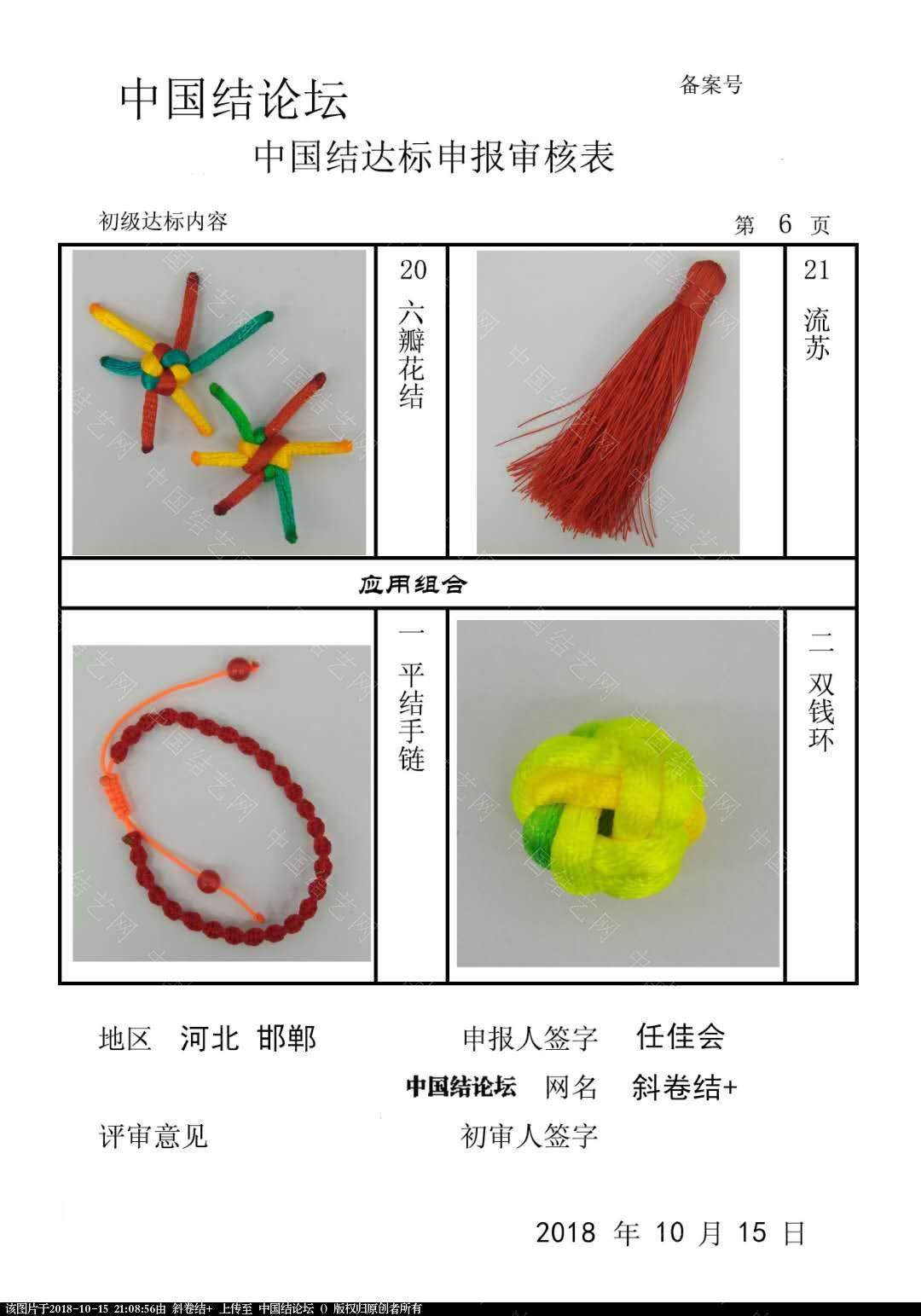 中国结论坛   中国绳结艺术分级达标审核 210800afzibe3nee2n8mwo