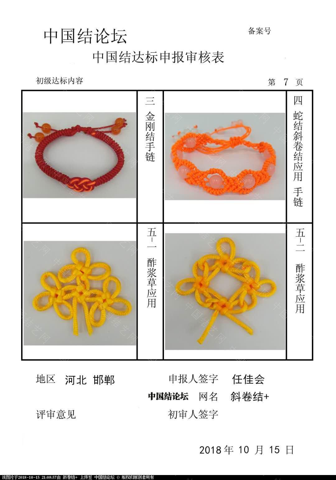 中国结论坛   中国绳结艺术分级达标审核 210801ymexdxaewdqge09w