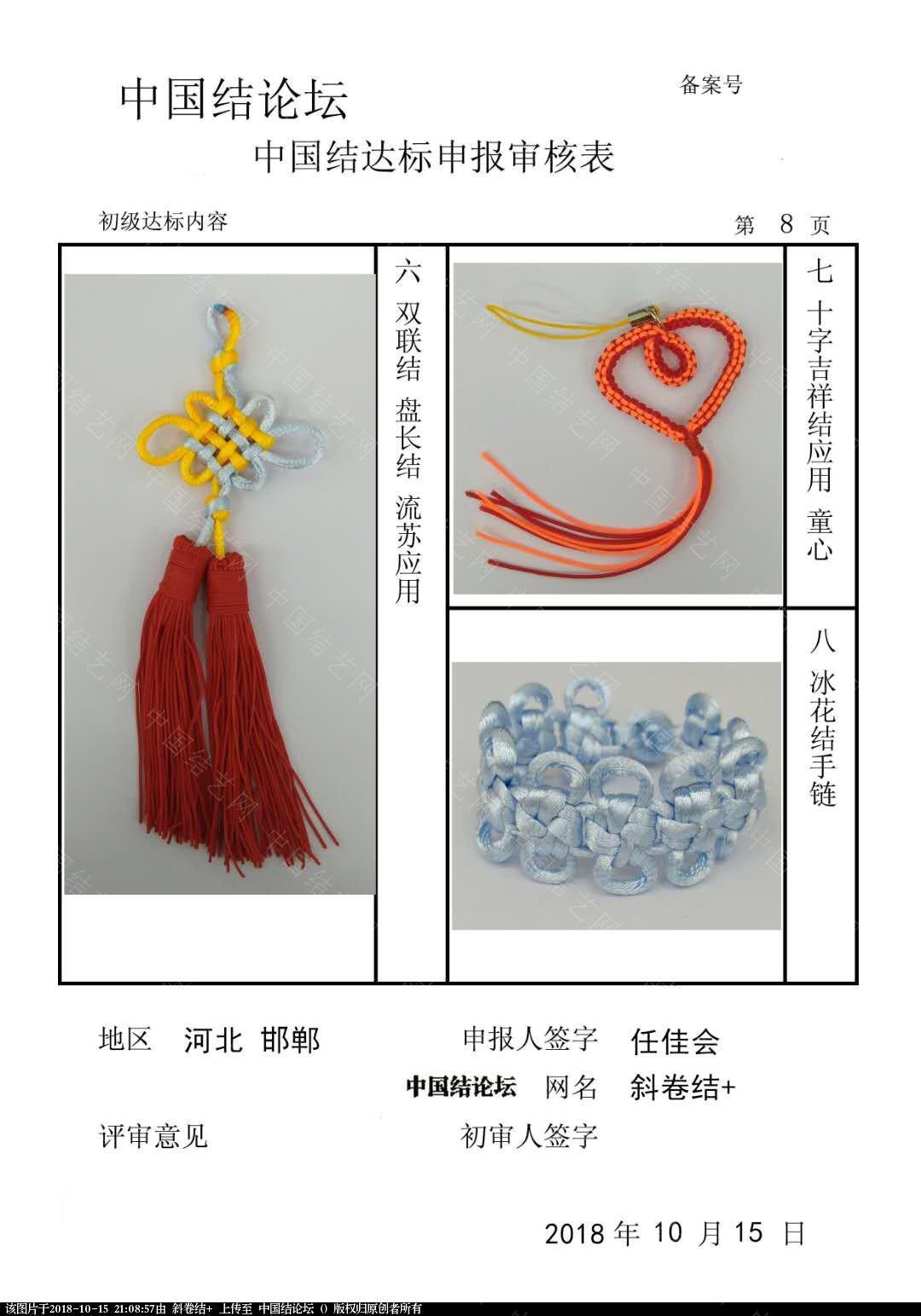 中国结论坛   中国绳结艺术分级达标审核 210802z3hgex3wn32gvn5l