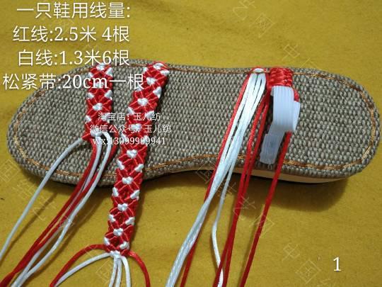 中国结论坛 松紧后带编织鞋  图文教程区 231740v9fdsp7yxyjqyf4y