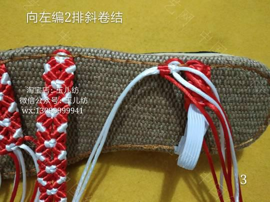 中国结论坛 松紧后带编织鞋  图文教程区 231741nk7yerkzw4ypgkdd