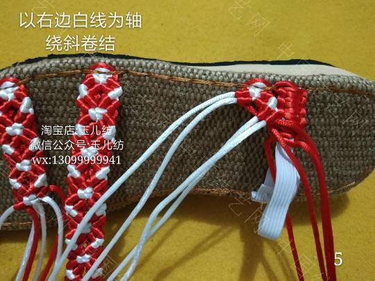 中国结论坛 松紧后带编织鞋  图文教程区 231742wol255snkk522noq