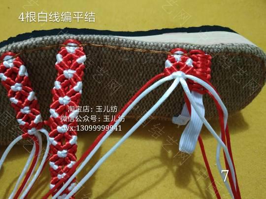 中国结论坛 松紧后带编织鞋  图文教程区 231743l4k67k7i6kgzt5z6