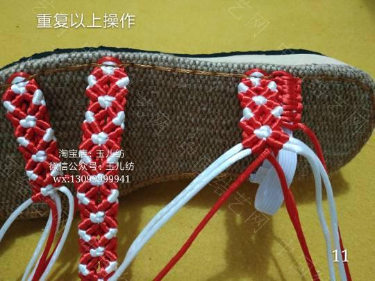 中国结论坛 松紧后带编织鞋  图文教程区 231745evzcccjaizcag9gg