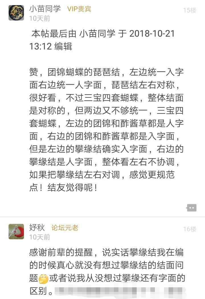 中国结论坛 给自己的包挂  作品展示 141535ppofofqomfn4efff