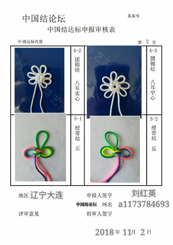 中国结论坛 a1173784693  中级达标审核材料  中国绳结艺术分级达标审核 111720wegf0ymnzwwvwjgu