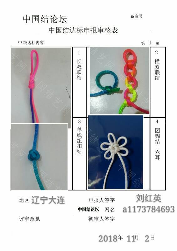 中国结论坛 a1173784693  中级达标审核材料  中国绳结艺术分级达标审核 111720wyv7007xx0fxyry7