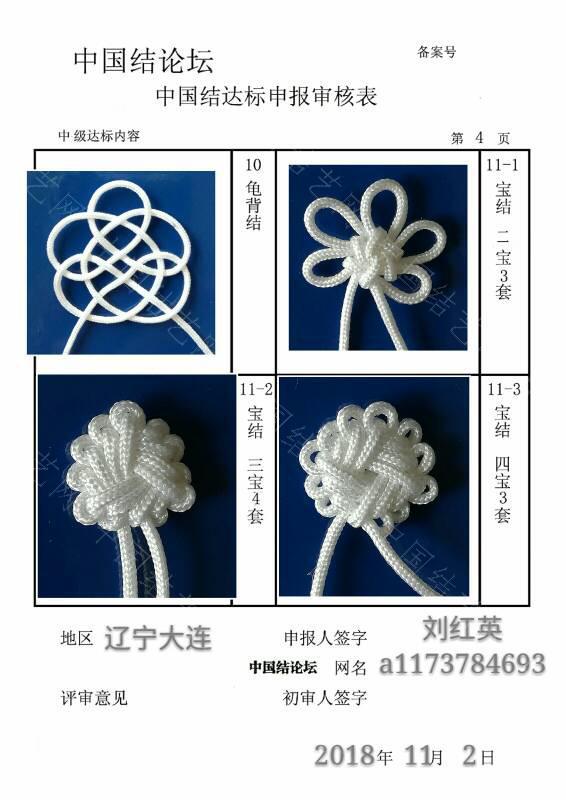 中国结论坛 a1173784693  中级达标审核材料  中国绳结艺术分级达标审核 111721p3n84x1143q6ie1x