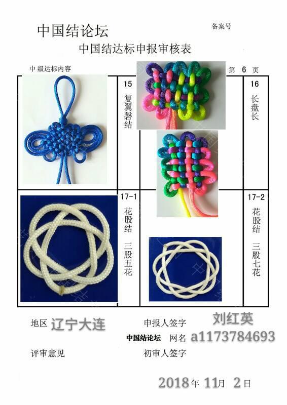 中国结论坛 a1173784693  中级达标审核材料  中国绳结艺术分级达标审核 111723j02z2xb0lj030xvy