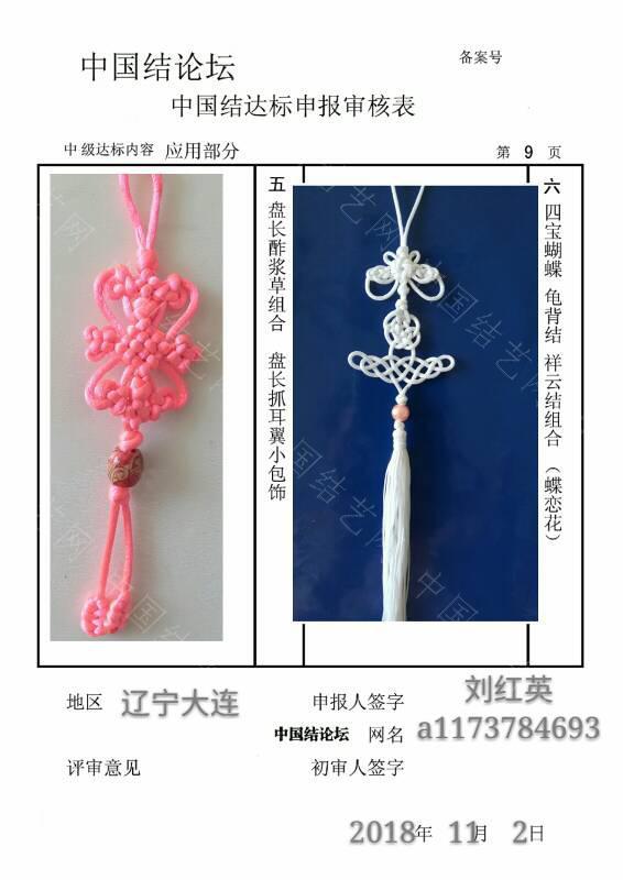 中国结论坛 a1173784693  中级达标审核材料  中国绳结艺术分级达标审核 111724hsy27eqfeen27t2t
