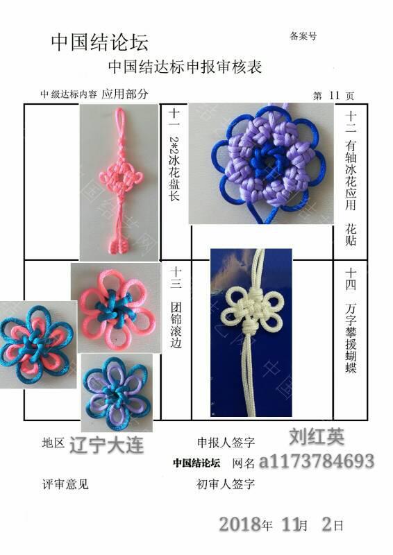 中国结论坛 a1173784693  中级达标审核材料  中国绳结艺术分级达标审核 111726o337ry6zpnxpgp1p