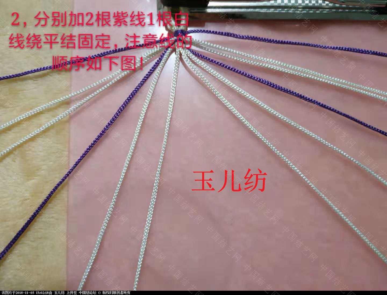 中国结论坛 心连心手链教程  图文教程区 145426suouvxuucmqxz7co