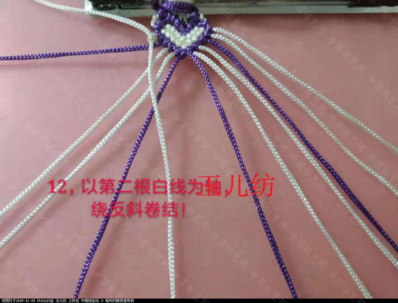 中国结论坛 心连心手链教程  图文教程区 145435o451b4b4byeckvv8