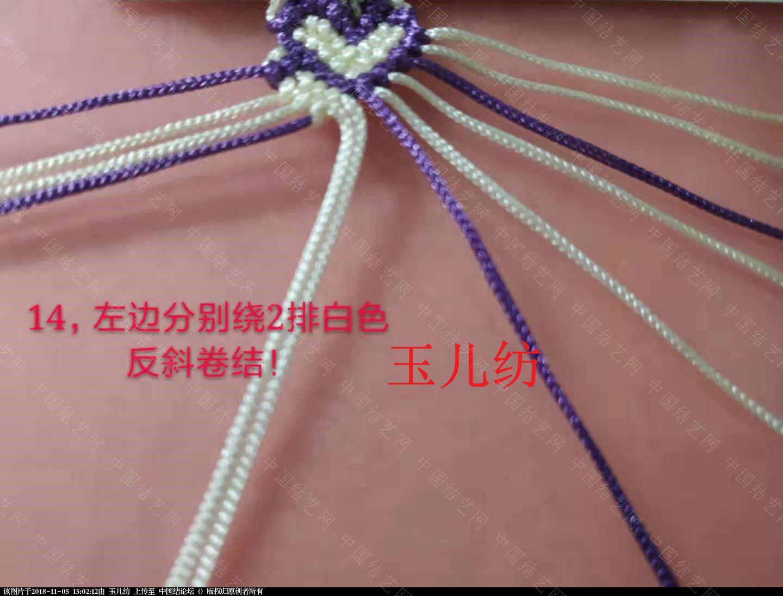 中国结论坛 心连心手链教程  图文教程区 145438nouh49fby5u0ueff