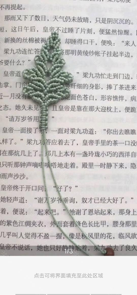中国结论坛 求图片树叶教程  结艺互助区 111754cho61o1j12a4loz2