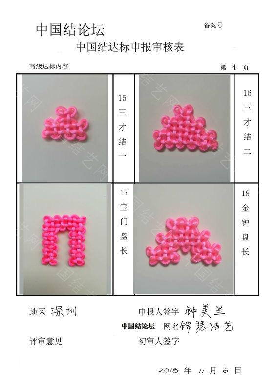 中国结论坛 锦瑟结艺--高级达标申请稿件  中国绳结艺术分级达标审核 194326axx81ri1i4fl4s38