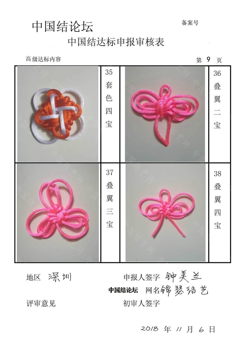 中国结论坛 锦瑟结艺--高级达标申请稿件  中国绳结艺术分级达标审核 194332zfwtt65tetra44ge