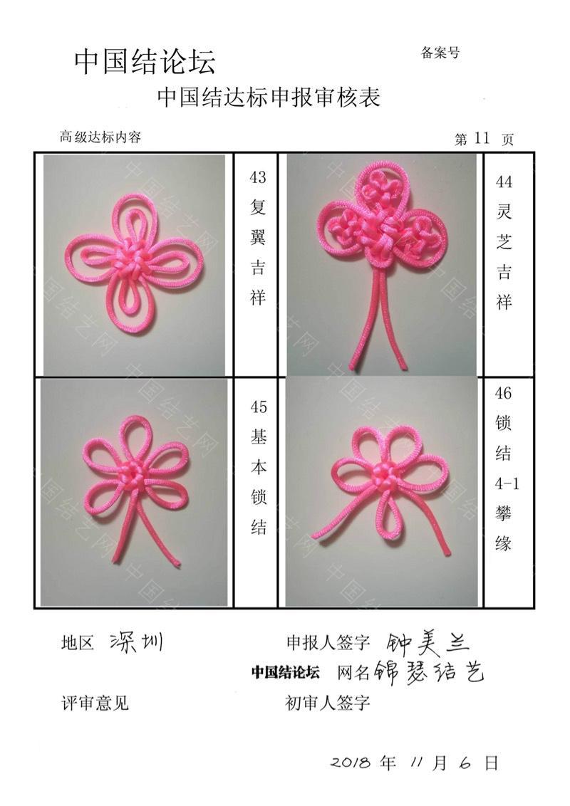 中国结论坛   中国绳结艺术分级达标审核 194538eauw78gdiixtt7sd