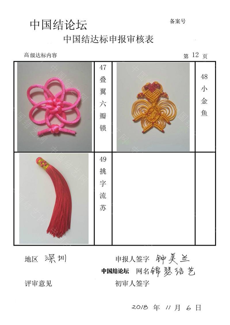 中国结论坛   中国绳结艺术分级达标审核 194539j3myqcex1cfec1qz