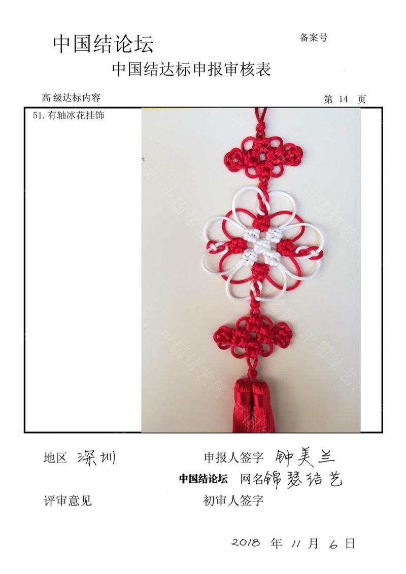 中国结论坛   中国绳结艺术分级达标审核 194539j8mhmct8he0loo0o