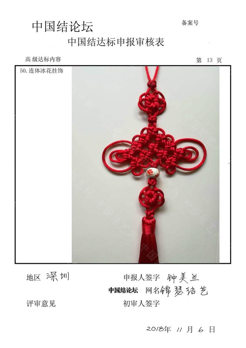 中国结论坛   中国绳结艺术分级达标审核 194539ou0yuupy0ky57jxq