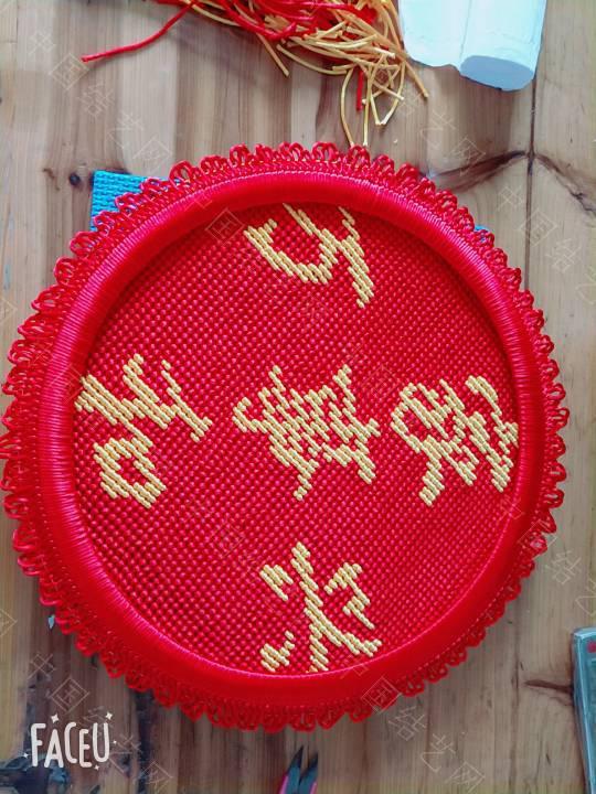 中国结论坛 字版(家和万事兴)  作品展示 133501vm0mumduvcfdvl09