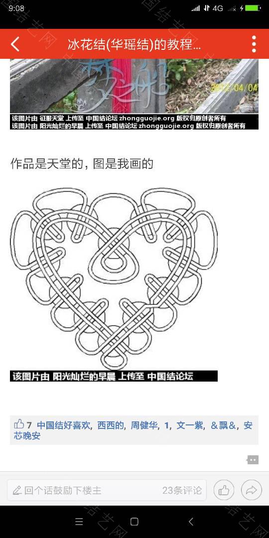 中国结论坛   作品展示 204357ci4mxhzhsr4bluiz