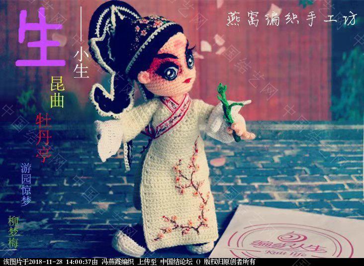 中国结论坛 [中国风戏曲娃娃之--生,旦,净,末,丑。]--生(钩针作品) 花旦戏曲经典唱段,戏曲旦角化妆视频,中国戏曲图片大全,中国风戏曲壁纸 作品展示 135429bp5loy5xom8nyphj