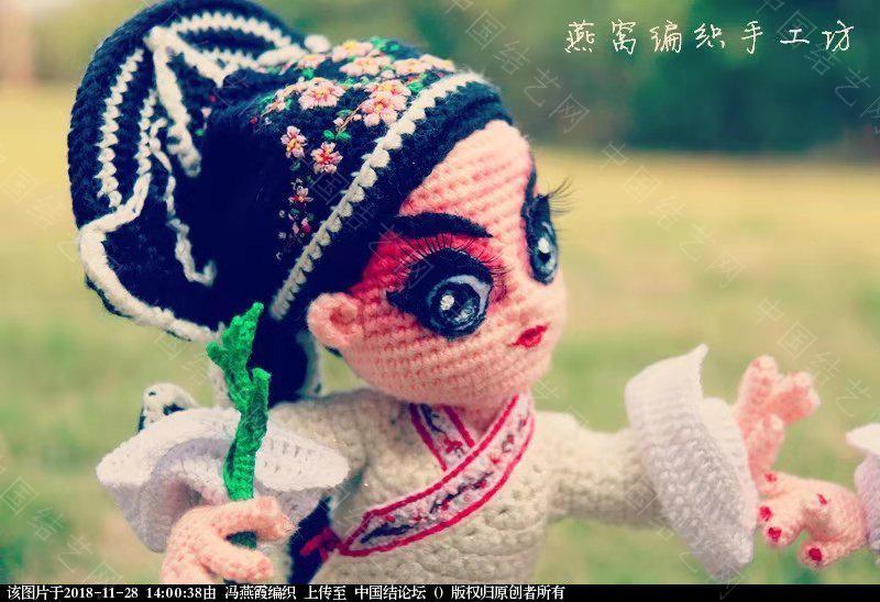 中国结论坛 [中国风戏曲娃娃之--生,旦,净,末,丑。]--生(钩针作品) 花旦戏曲经典唱段,戏曲旦角化妆视频,中国戏曲图片大全,中国风戏曲壁纸 作品展示 135430o6etb6qq6eeahahb