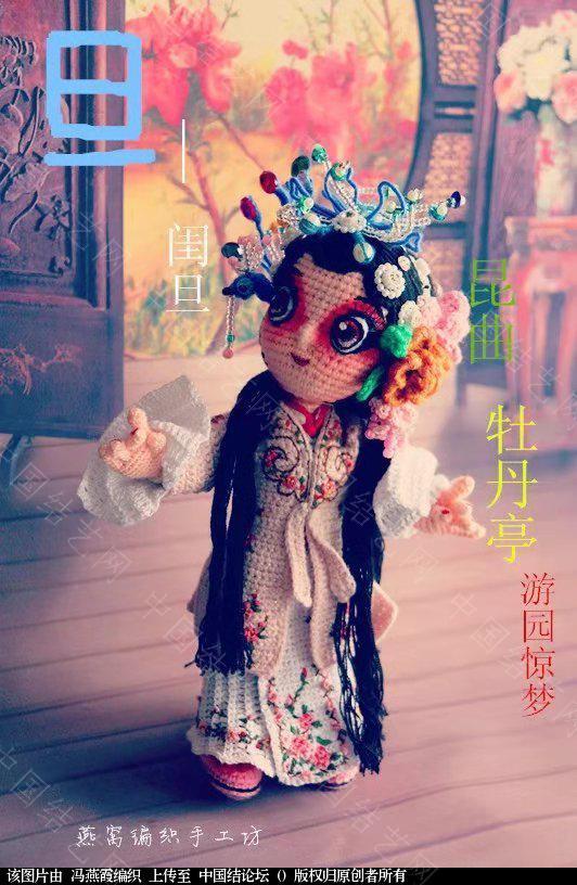 中国结论坛 [中国风戏曲娃娃之--生,旦,净,末,丑。]--旦(钩针作品 中国戏曲图片大全,花旦戏曲经典唱段,中国风戏曲壁纸,戏曲旦角图片 作品展示 142203j7z7asqf2baaxu6o