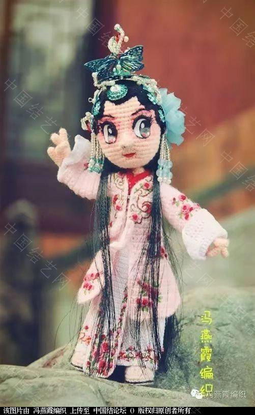 中国结论坛 [中国风戏曲娃娃之--生,旦,净,末,丑。]--旦(钩针作品  作品展示 142207frlpnx0s5pnu00us