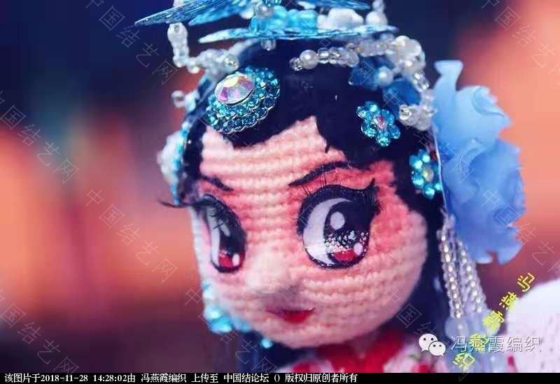 中国结论坛 [中国风戏曲娃娃之--生,旦,净,末,丑。]--旦(钩针作品  作品展示 142245tpfcbdhzwaos1wa4