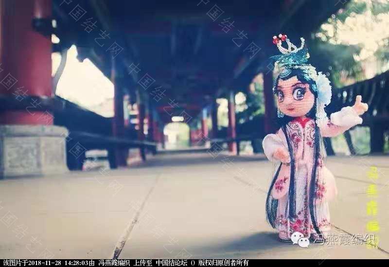中国结论坛 [中国风戏曲娃娃之--生,旦,净,末,丑。]--旦(钩针作品  作品展示 142246q4e1zbweeebepoef