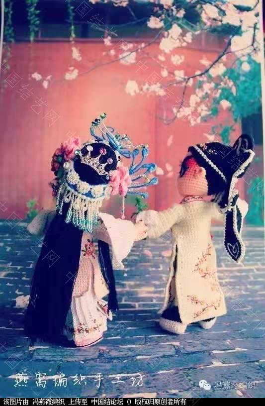 中国结论坛 [中国风戏曲娃娃之--生,旦,净,末,丑。]--旦(钩针作品  作品展示 142247p2mr2y2w8dybyb21