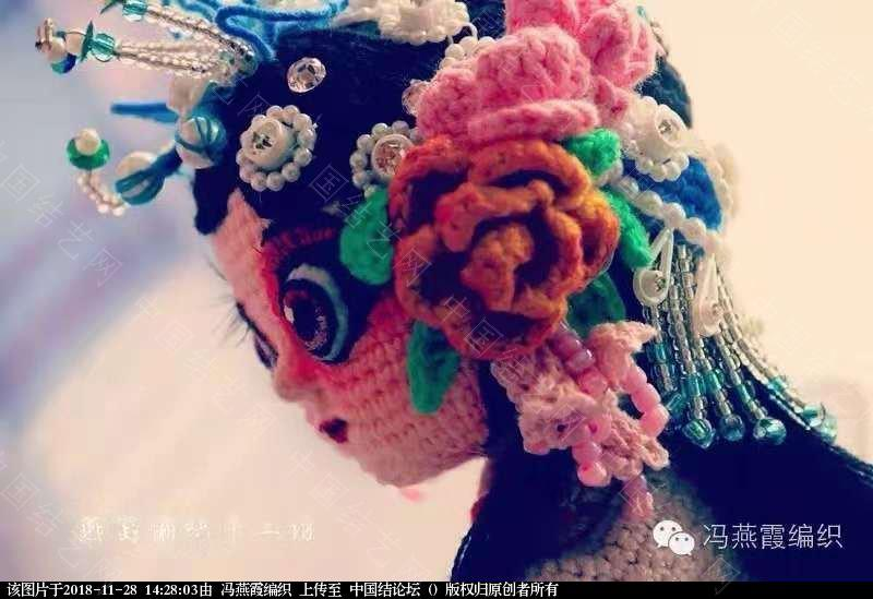 中国结论坛 [中国风戏曲娃娃之--生,旦,净,末,丑。]--旦(钩针作品  作品展示 142248e6o2tm8t6mztmm6x