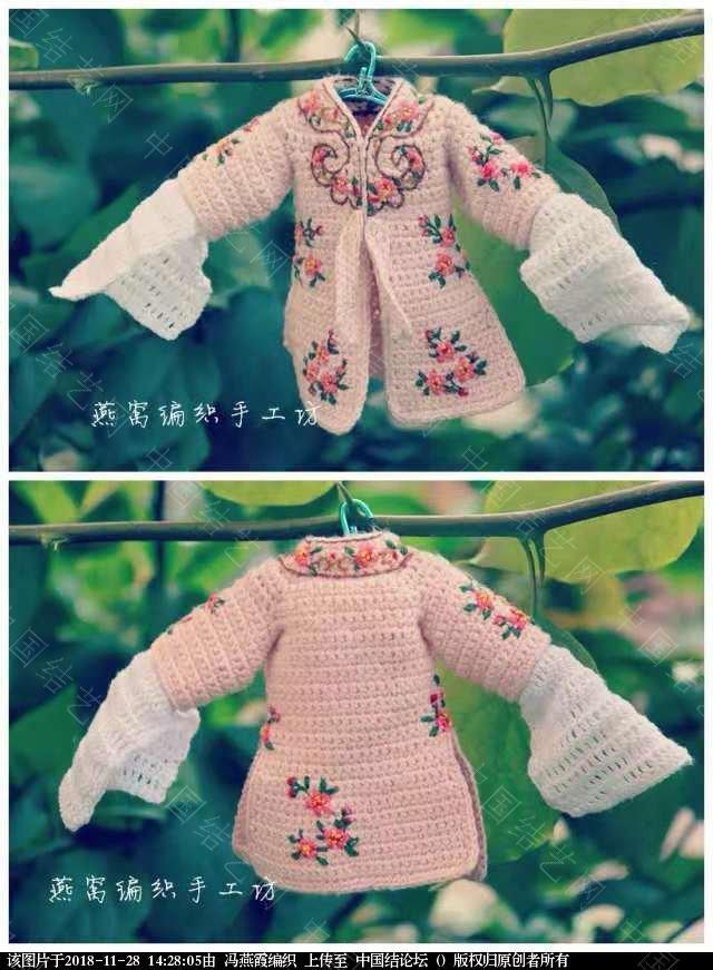 中国结论坛 [中国风戏曲娃娃之--生,旦,净,末,丑。]--旦(钩针作品  作品展示 142731n60mnj0jjs6dsng4